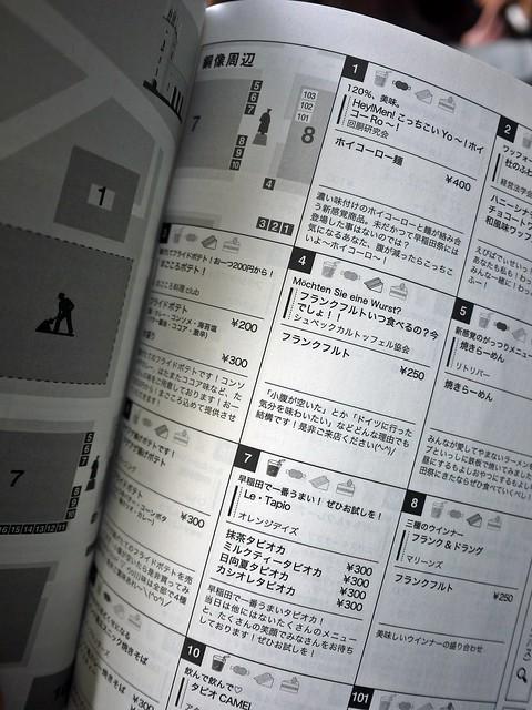 Waseda-sai
