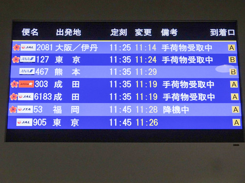 定刻前に那覇空港へ到着