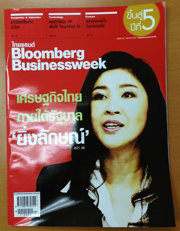 Bloomberg Businessweek ไทยแลนด์  ฉบับสิงหาคม  ๒๕๕๔