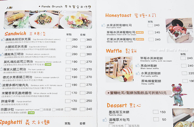 胖達咖啡菜單menu價位
