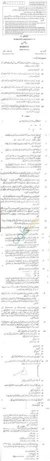 CBSE Compartment Exam 2013 Class X Question Paper -Science Urdu Version