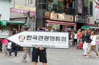 Homme-flèche, Séoul, Corée
