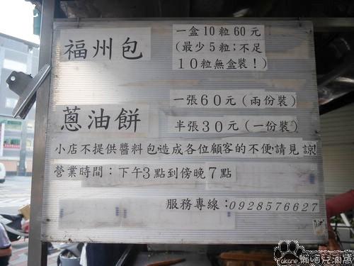 徐記福州包蔥油餅