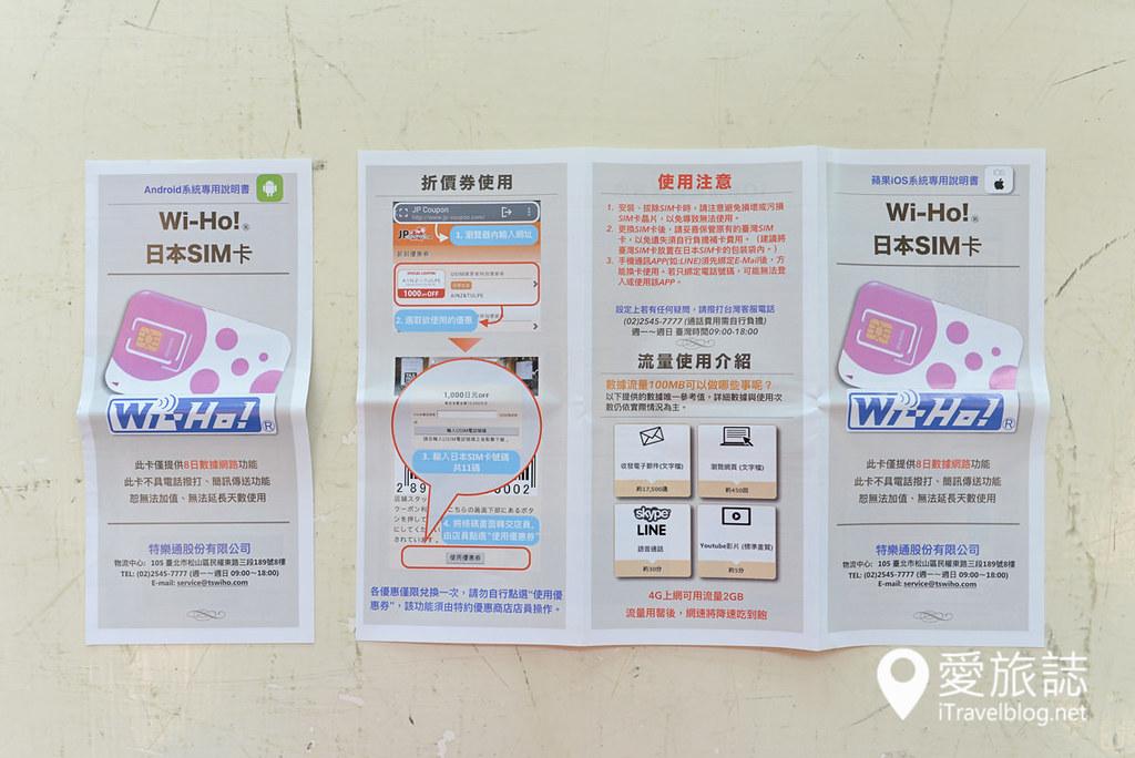 日本行动上网SIM卡 (19)