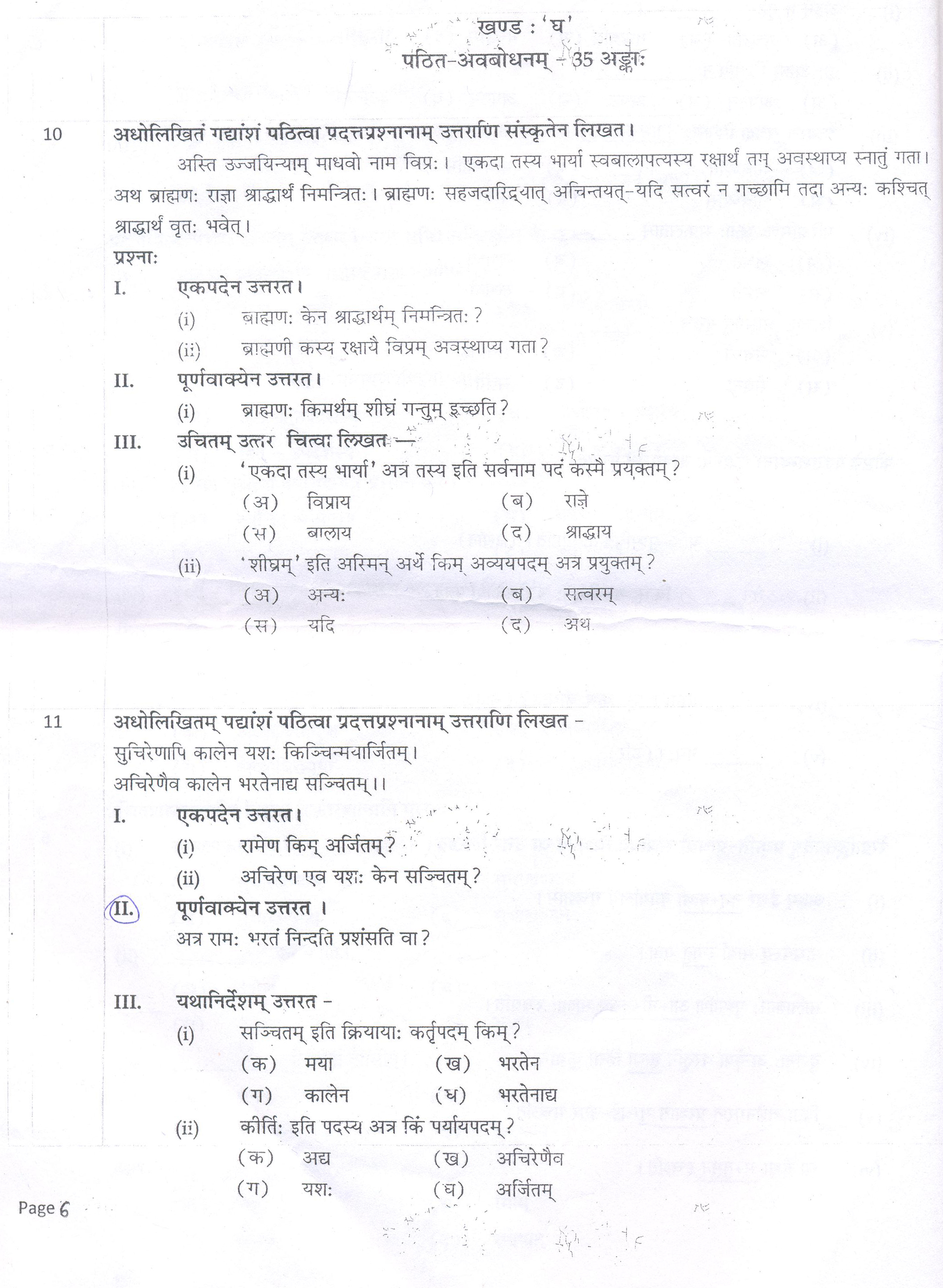 Cbse Sample Papers For Class 8 Sa1 Science
