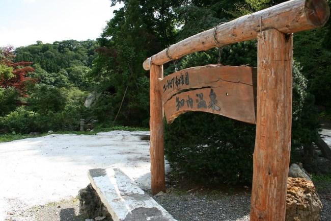 2013-09-08_11.30.22.0_北海道最古の温泉-知内温泉_hot-spring_hokkaido_japan