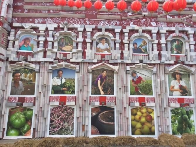 農業博覽會