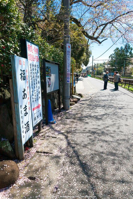 東京北鐮倉