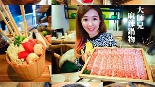 台北東區大師兄麻辣鍋物–客製化服務 想吃什麼就先跟老闆預訂