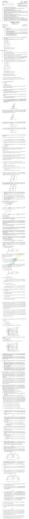 CBSE Board Exam 2013 Class XII Question Paper -Physics