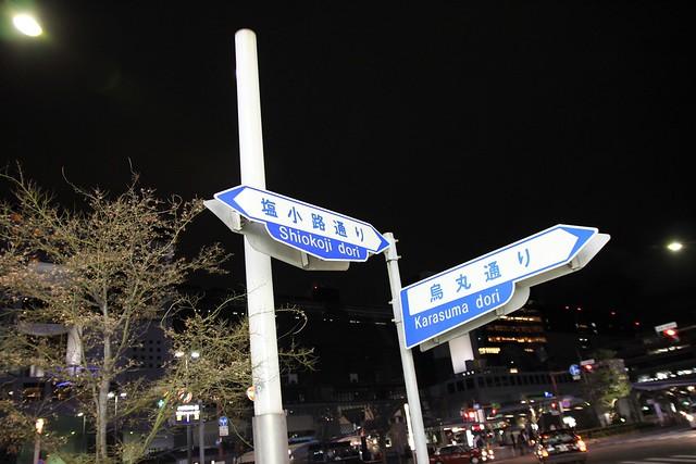 京都市路標