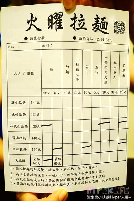 火曜拉麵 (8)