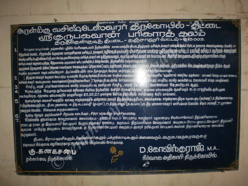 About the temple in Tamil, Guru Sthalam, Thittai