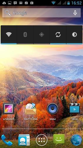 หน้า Home screen ของ S Wellcom MI-516