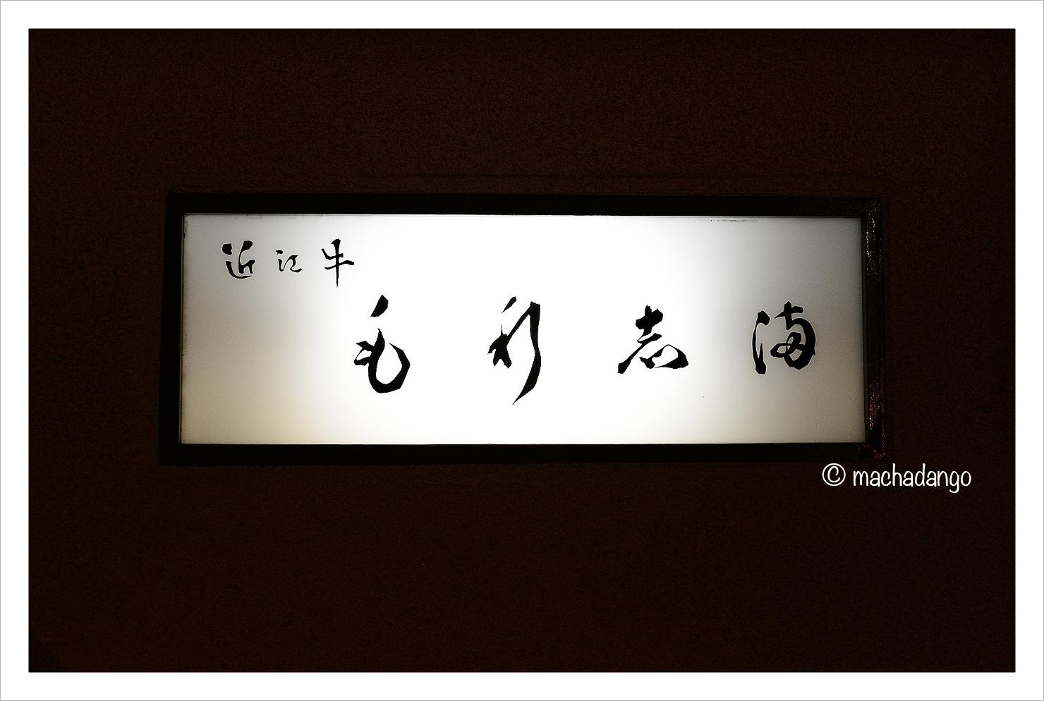 近江 牛 毛利 志満 近江 八幡 本店