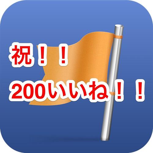 Facebookページ200いいね!