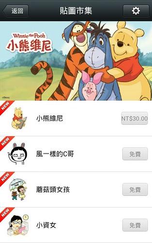 01_進入WeChat貼圖市集即可下載「小熊維尼」等四款新上架貼圖!