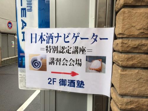 会場@日本酒ナビゲーター
