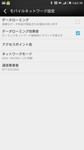 Screenshot_2014-03-21-14-36-21