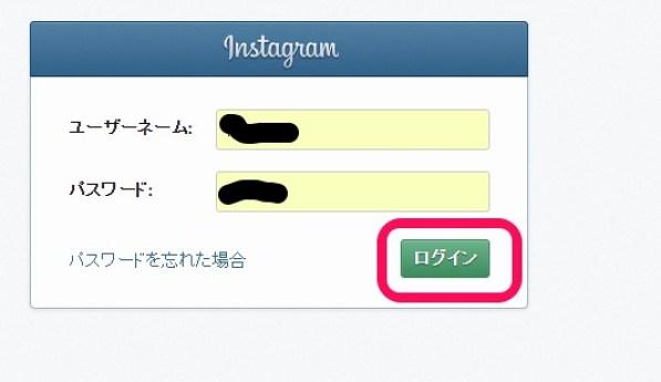 Instagramと連携
