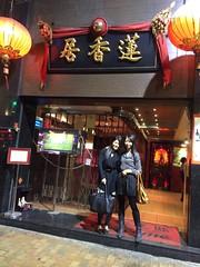 Lin Heung Dim Sum house