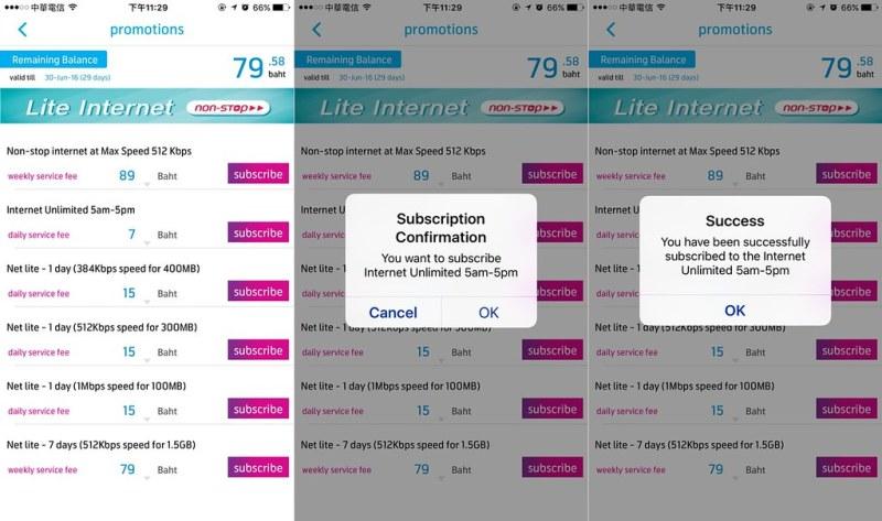 《泰国行动上网》DTAC APP上网方案申请教学:使用免费100泰铢通话费,突破7日上网时间限制