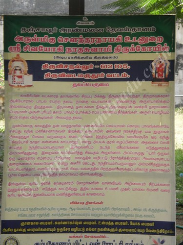 About the temple in Tamil. Thiruvisanallur, Sivayoginathar Temple