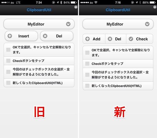 ClipboardUtil(HTML)_新旧比較