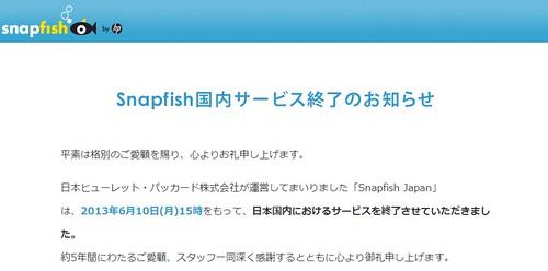 SnapfishJapan