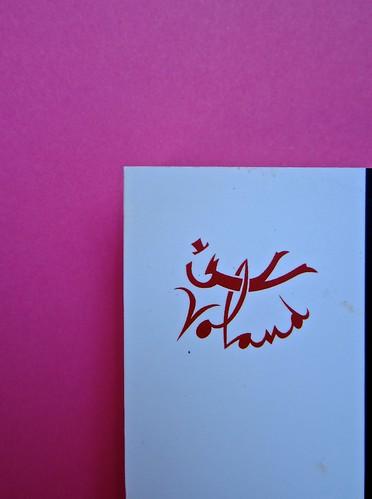 Michaël Uras, Io e Proust. Voland 2014. Progetto grafico: Alberto Lecaldano; font: Voland, di Luciano Perondi; ill. alla cop.: Pedro Scassa. Quarta di copertina (part.), 1