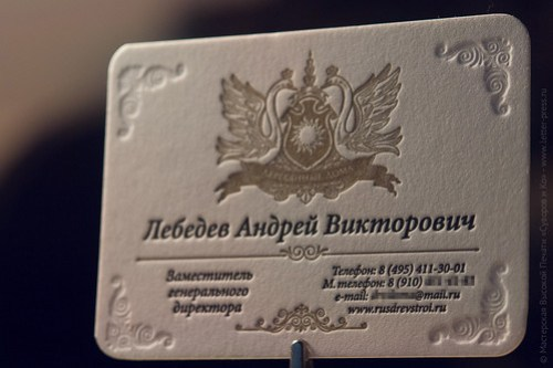 Высокая печать, визитная карточка