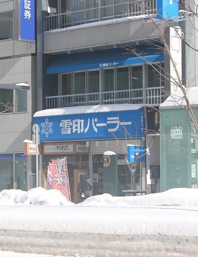 雪印パーラー本店