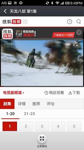 มีพวกคลิปออนไลน์ให้ดู เป็นหนังจีนซีรี่ส์เป็นเรื่องๆ เลย