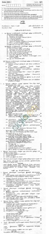 CBSE Board Exam 2013 Class XII Question Paper - Tamil