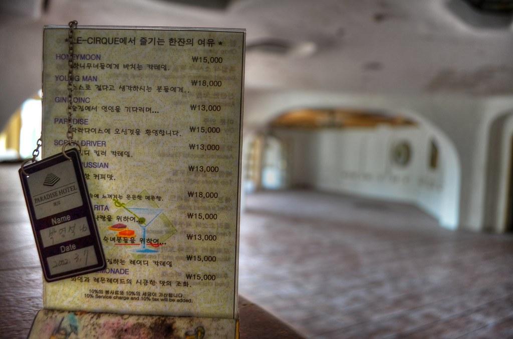 Paradise Resort Hotel, Abandoned, Jeju, South Korea  02