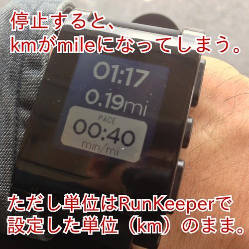 Pebble×RunKeeper連携 mile表示に戻る