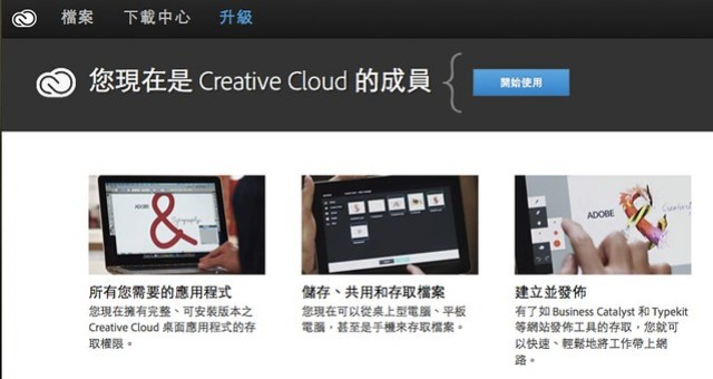 加入 Adobe Creative Cloud