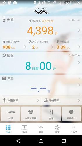 Screenshot_20160816-112917