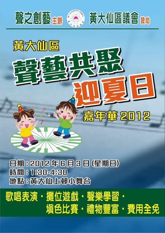 黃大仙聲藝共聚迎夏日嘉年華 2012
