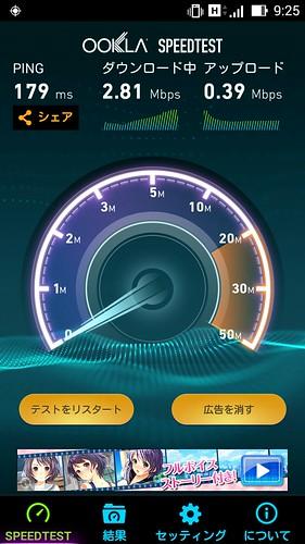Screenshot_2014-09-19-09-25-41