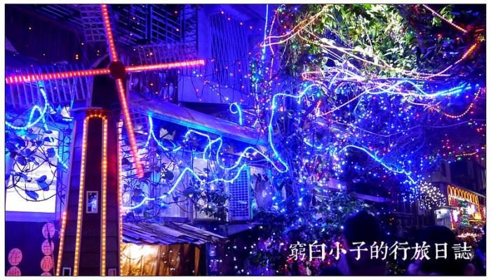 吉慶里聖誕巷 16