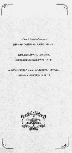 香川かづあき「くまくんのともだち」-5.jpg