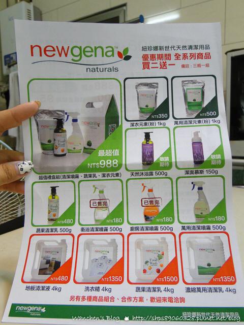 Newgena Naturals清潔用品 大掃除推薦