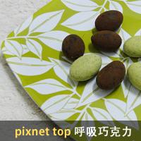 pixnet top 呼吸巧克力