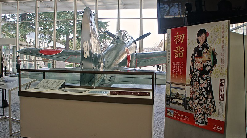 Yushukan, museum at the Yasukuni Shrine in Kudanshita
