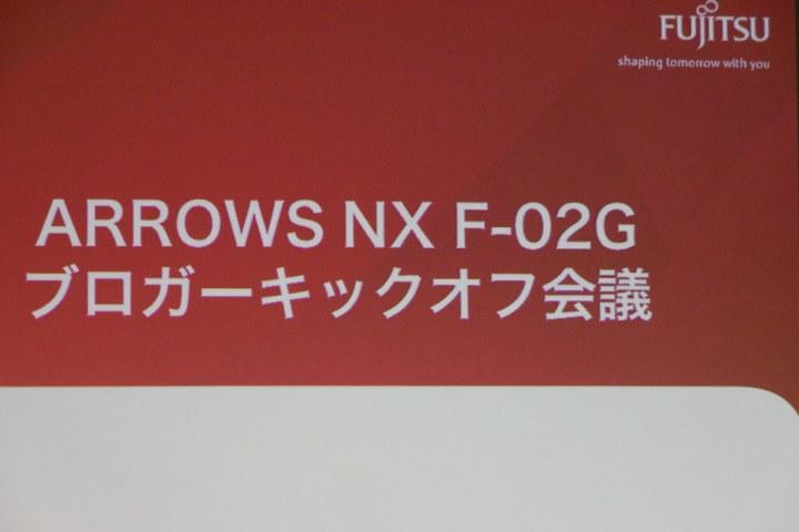 2014/11/19 ARROWS NX F-02G ブロガーキックオフ会議