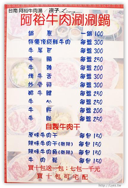 【臺南】阿裕牛肉湯 涮涮鍋-現燙牛肉片香嫩好吃 @ 涼子是也 :: 痞客邦