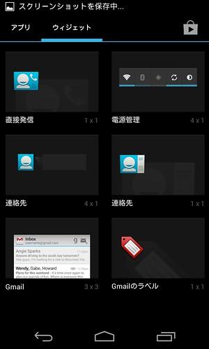 Screenshot_2014-10-31-23-09-25