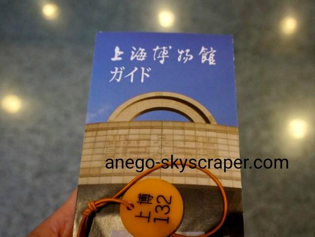 上海博物館 クロークに預けた