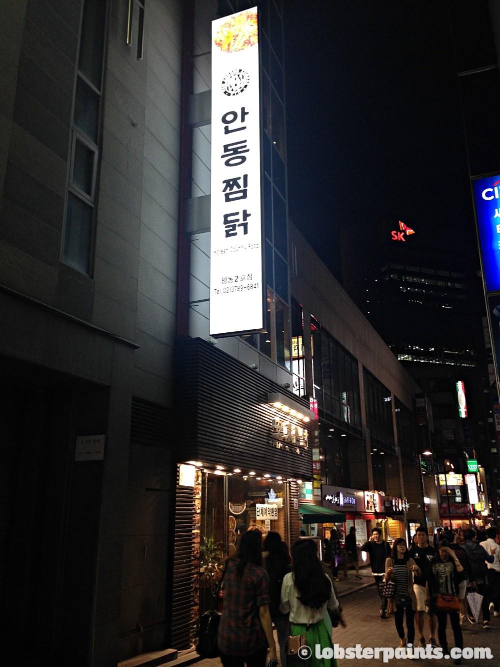 29 Sep 2014: Andong Jjimdak 안동찜닭 @ Myeongdong   Seoul, South Korea